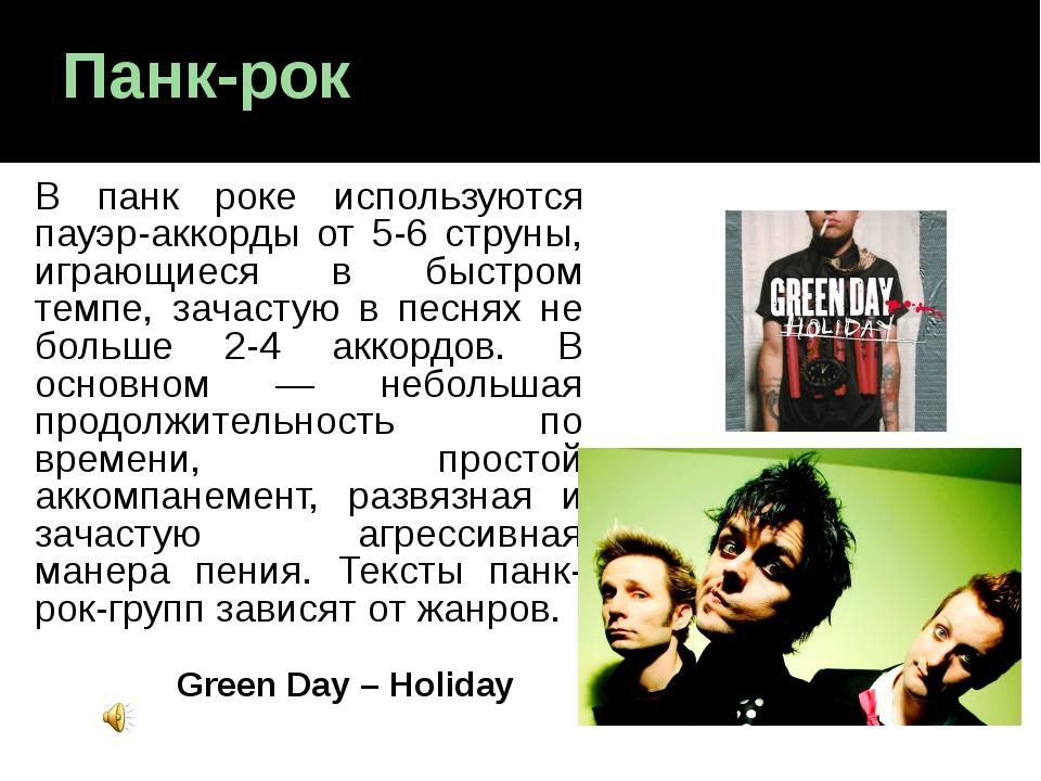 Панк-рок В панк роке используются пауэр-аккорды от 5-6 струны, играющиеся в б...