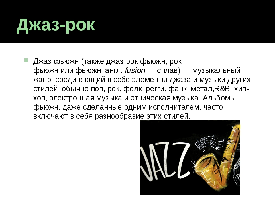 Джаз-рок Джаз-фьюжн(такжеджаз-рок фьюжн,рок-фьюжнилифьюжн;англ.fusion...