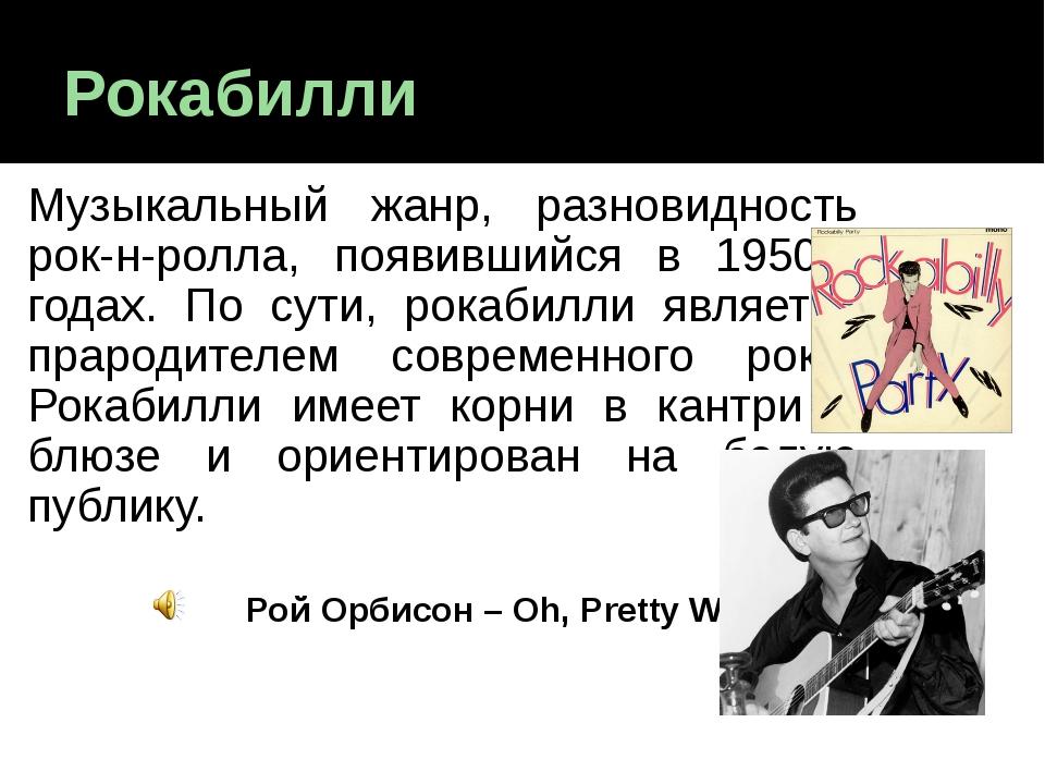 Рокабилли Музыкальный жанр, разновидность рок-н-ролла, появившийся в 1950-х г...