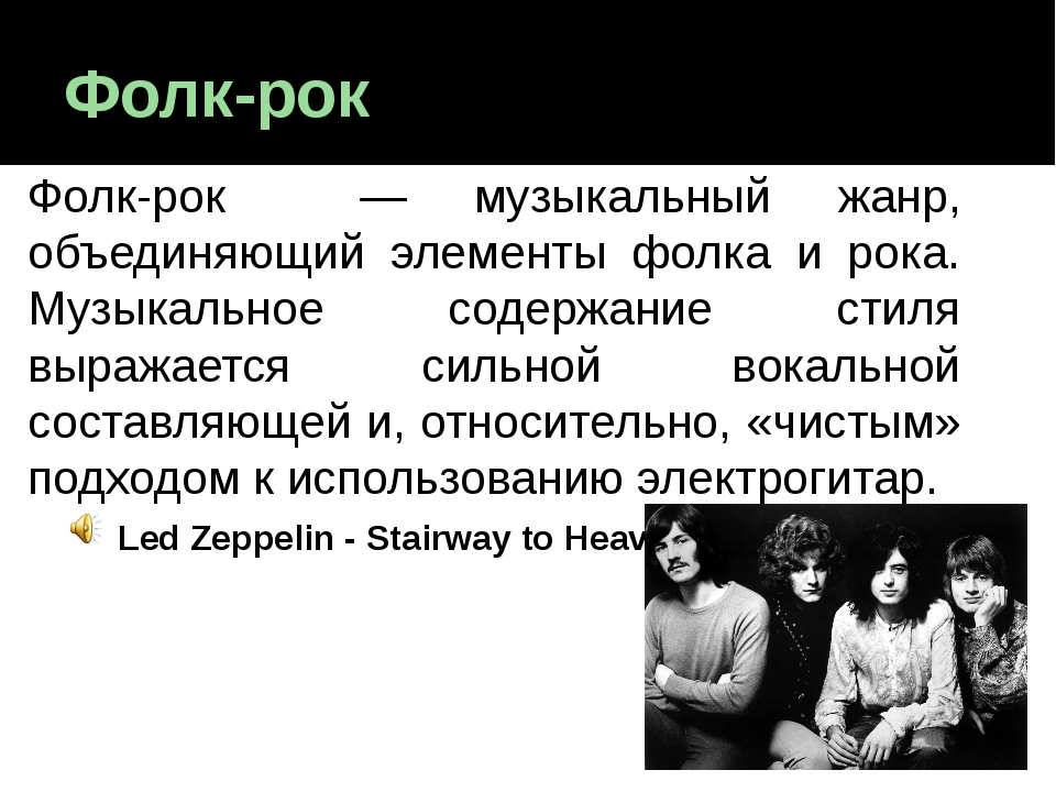 Фолк-рок Фолк-рок — музыкальный жанр, объединяющий элементы фолка и рока. Муз...