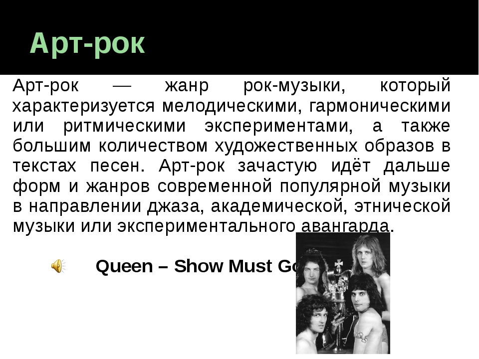 Арт-рок Арт-рок — жанр рок-музыки, который характеризуется мелодическими, гар...