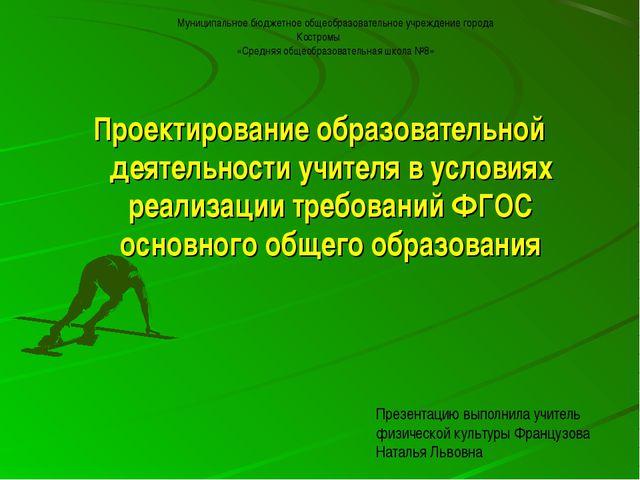 Проектирование образовательной деятельности учителя в условиях реализации тре...