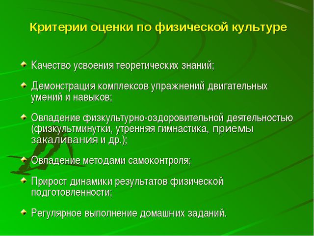 Критерии оценки по физической культуре Качество усвоения теоретических знаний...