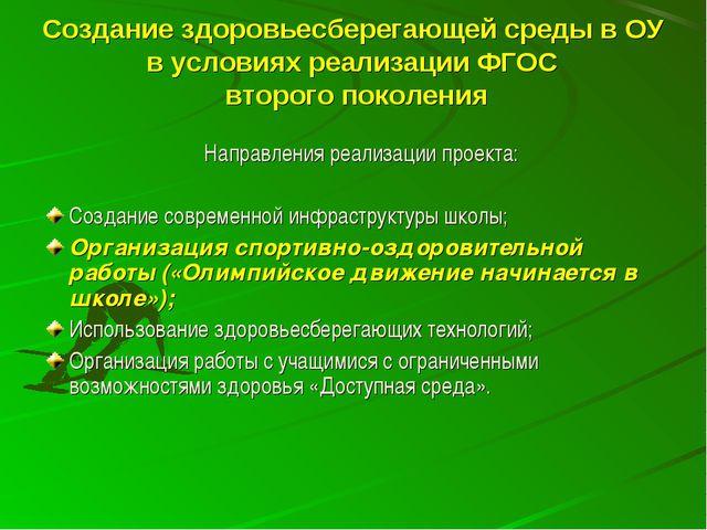 Создание здоровьесберегающей среды в ОУ в условиях реализации ФГОС второго по...