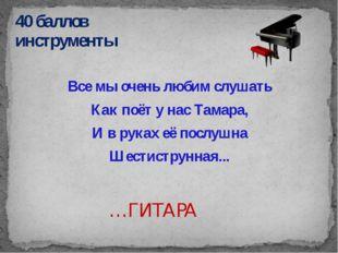 10 баллов композиторы Музыкант, занимающийся сочинением музыки КОМПОЗИТОР