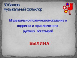 50 баллов музыкальный фольклор Русский крестьянский музыкальный инструмент, с
