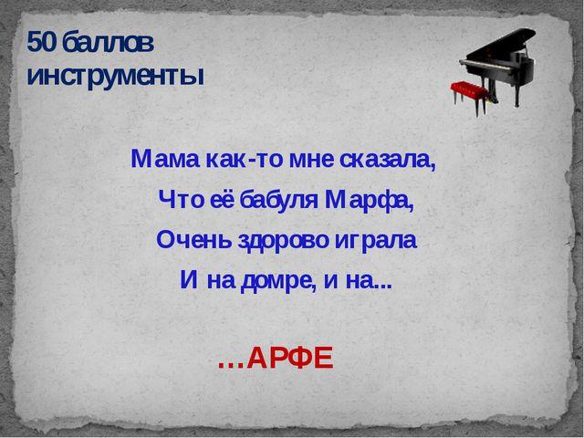 20 баллов композиторы Опера «Снегурочка» Н.А.РИМСКИЙ-КОРСАКОВ