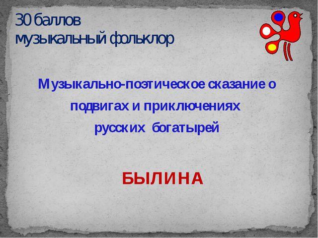 50 баллов музыкальный фольклор Русский крестьянский музыкальный инструмент, с...