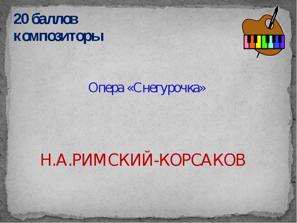 40 баллов композиторы Фортепианный альбом «Времена года» П.И.ЧАЙКОВСКИЙ