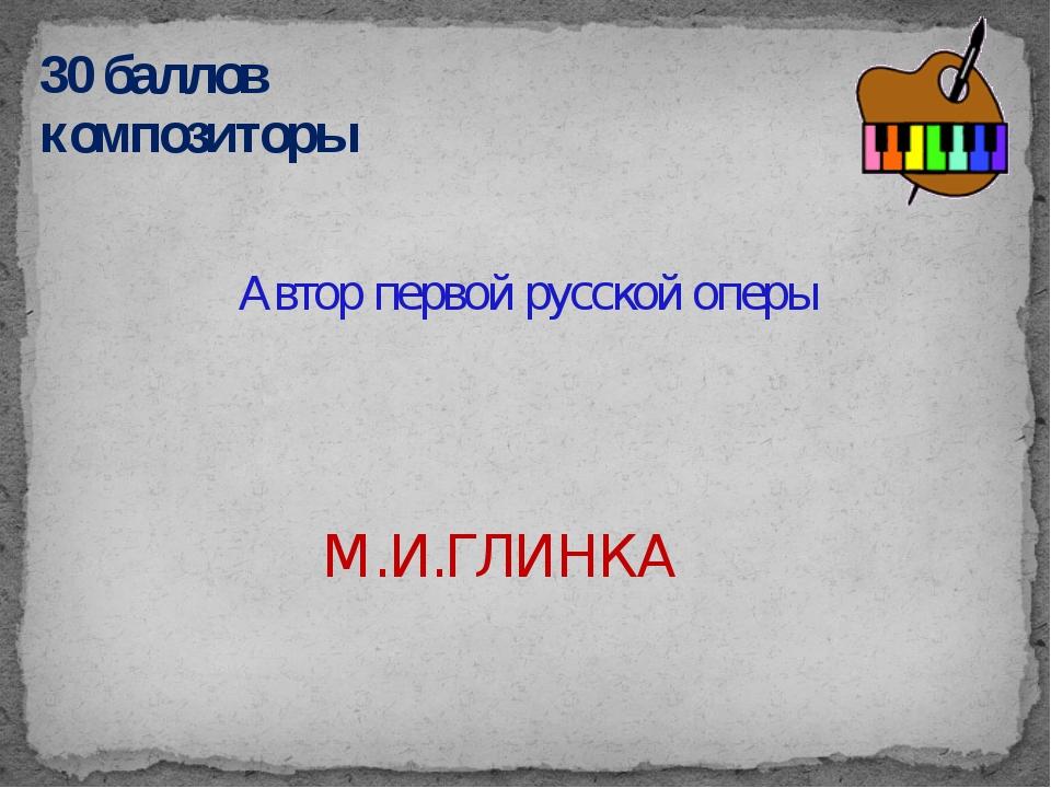50 баллов композиторы «Не ручей – море ему имя» Л.БЕТХОВЕН