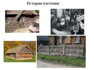 История плетения