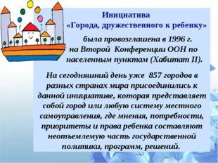 Инициатива «Города, дружественного к ребенку» была провозглашена в 1996 г. н