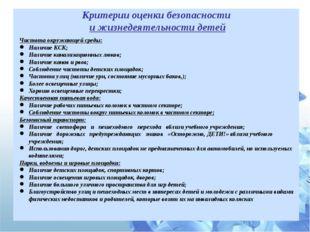 Критерии оценки безопасности и жизнедеятельности детей Чистота окружающей сре