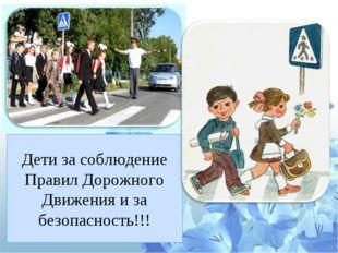 Дети за соблюдение Правил Дорожного Движения и за безопасность!!!