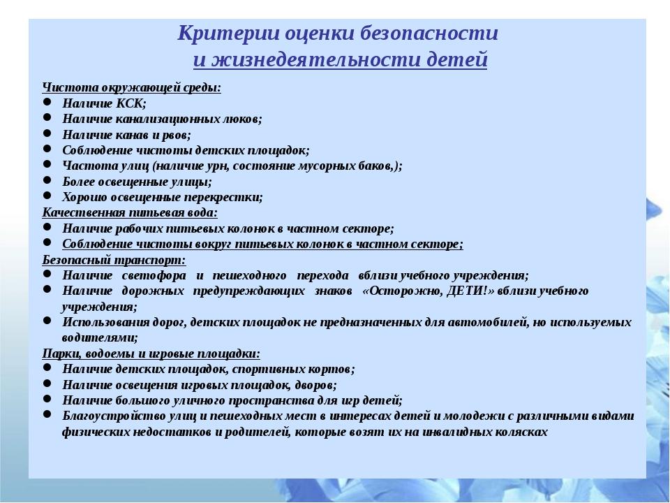 Критерии оценки безопасности и жизнедеятельности детей Чистота окружающей сре...
