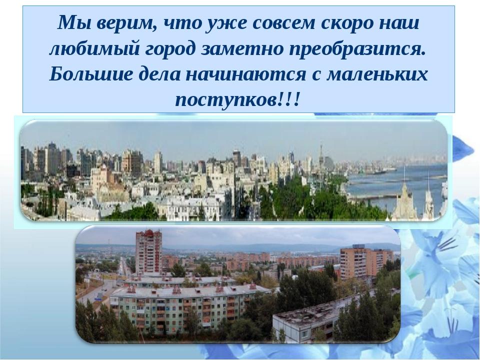 Мы верим, что уже совсем скоро наш любимый город заметно преобразится. Больши...
