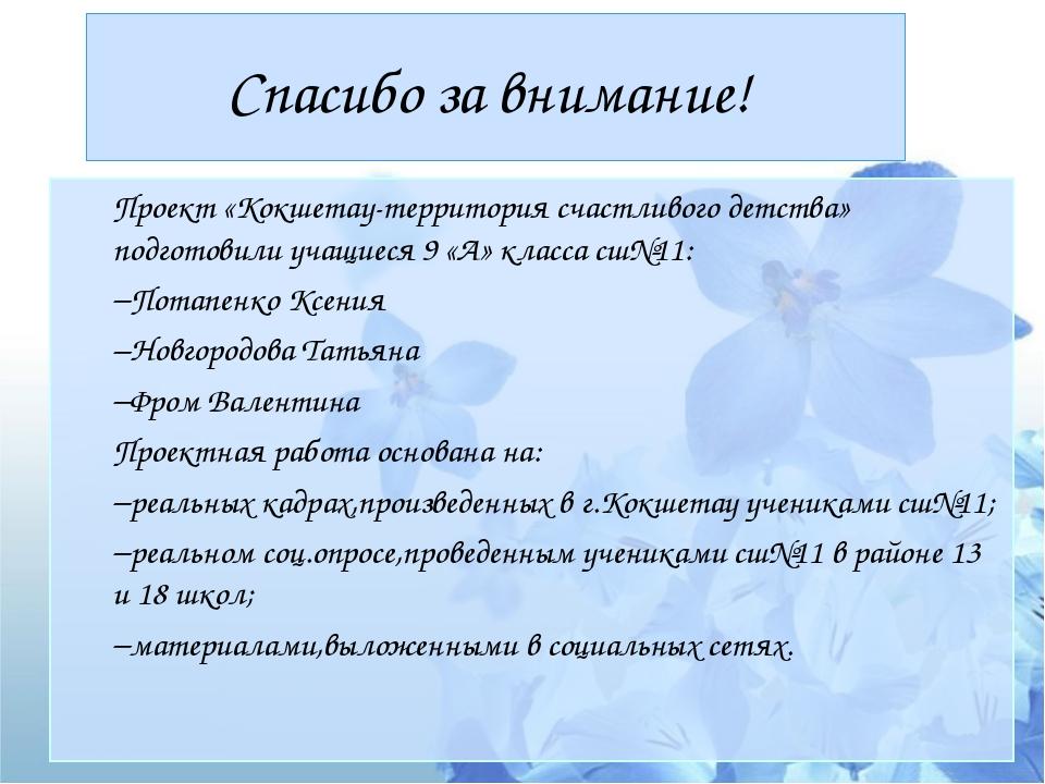 Спасибо за внимание! Проект «Кокшетау-территория счастливого детства» подгото...