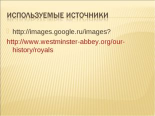 http://images.google.ru/images? http://www.westminster-abbey.org/our-history/