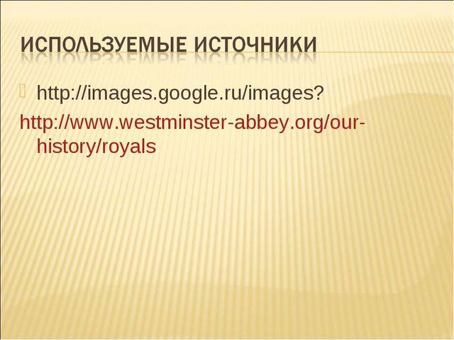 http://images.google.ru/images? http://www.westminster-abbey.org/our-history/...