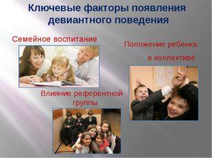 Ключевые факторы появления девиантного поведения Семейное воспитание Положени