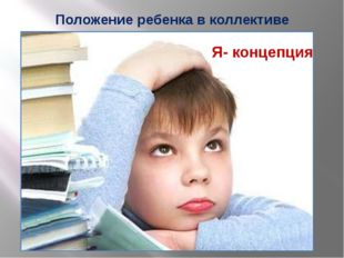 Положение ребенка в коллективе Я- концепция