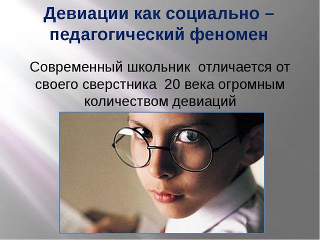 Современный школьник отличается от своего сверстника 20 века огромным количес...