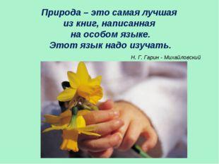 Природа – это самая лучшая из книг, написанная на особом языке. Этот язык над