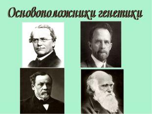 Грегор Мендель Томас Морган