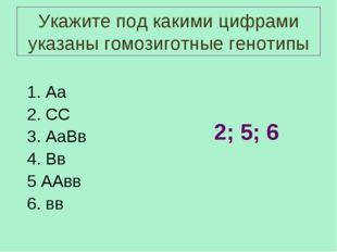 Укажите под какими цифрами указаны гомозиготные генотипы Аа 2. СС 3. АаВв 4.
