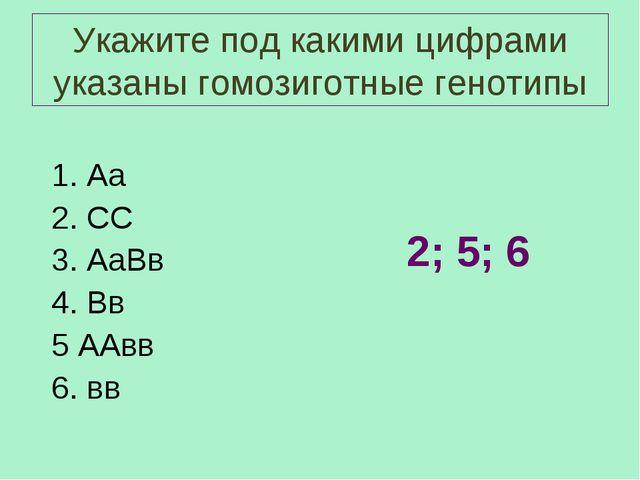 Укажите под какими цифрами указаны гомозиготные генотипы Аа 2. СС 3. АаВв 4....