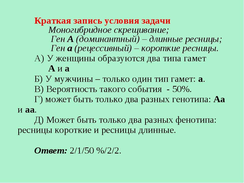 Краткая запись условия задачи Моногибридное скрещивание; Ген А (доминантный)...