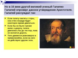 Но в 16 веке другой великий ученый Галилео Галилей опроверг данное утверждени