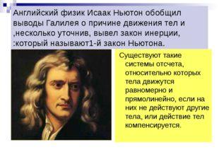 Английский физик Исаак Ньютон обобщил выводы Галилея о причине движения тел и