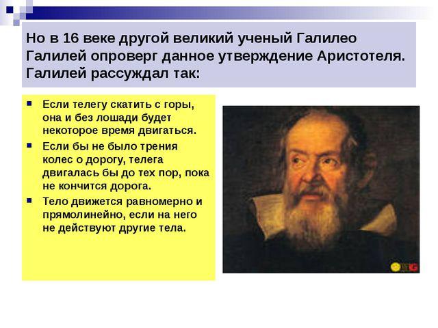 Но в 16 веке другой великий ученый Галилео Галилей опроверг данное утверждени...
