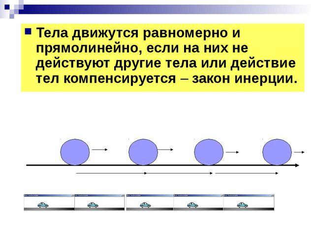Тела движутся равномерно и прямолинейно, если на них не действуют другие тела...