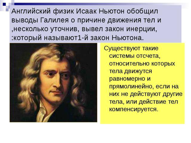 Английский физик Исаак Ньютон обобщил выводы Галилея о причине движения тел и...