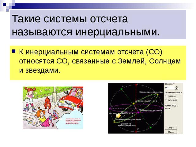 Такие системы отсчета называются инерциальными. К инерциальным системам отсче...