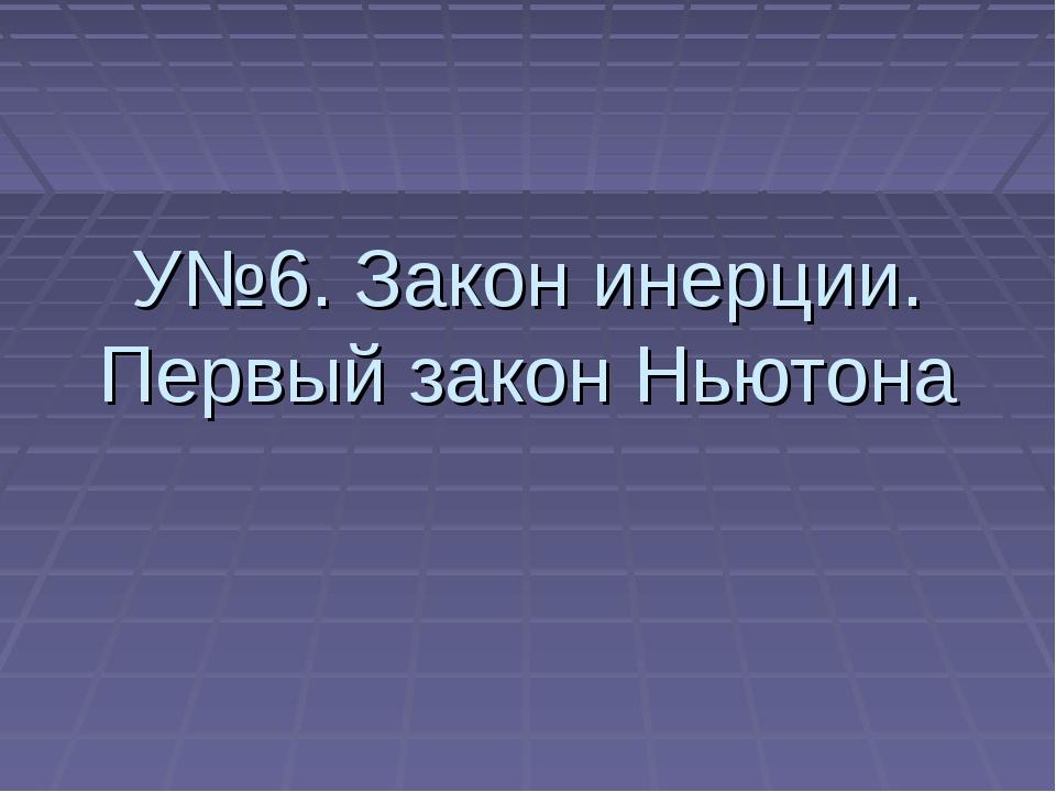 У№6. Закон инерции. Первый закон Ньютона