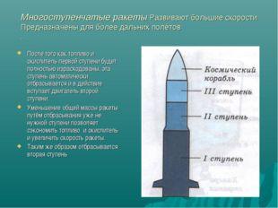 Многоступенчатые ракеты Развивают большие скорости Предназначены для более да