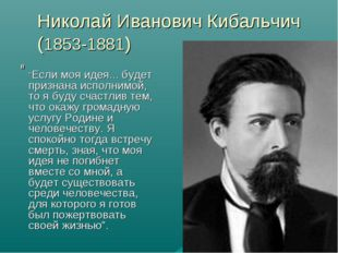 """Николай Иванович Кибальчич (1853-1881) """" """"Если моя идея... будет признана исп"""