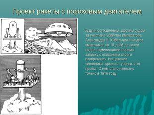Проект ракеты с пороховым двигателем Будучи осужденным царским судом за участ