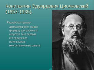 Константин Эдуардович Циолковский (1857-1935). Разработал теорию движения рак