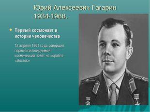 Юрий Алексеевич Гагарин 1934-1968. Первый космонавт в истории человечества 1