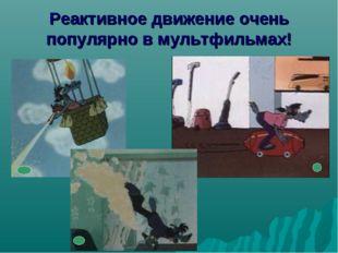 Реактивное движение очень популярно в мультфильмах!