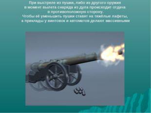 При выстреле из пушки, либо из другого оружия в момент вылета снаряда из дула