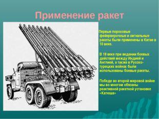 Применение ракет Первые пороховые фейерверочные и сигнальные ракеты были прим