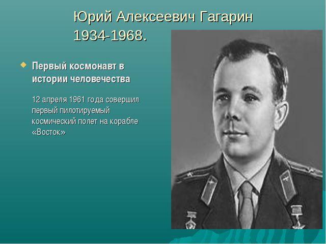 Юрий Алексеевич Гагарин 1934-1968. Первый космонавт в истории человечества 1...