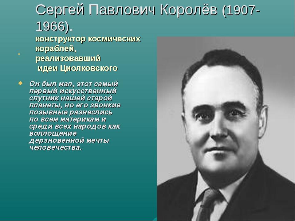 Сергей Павлович Королёв (1907-1966). конструктор космических кораблей, реали...