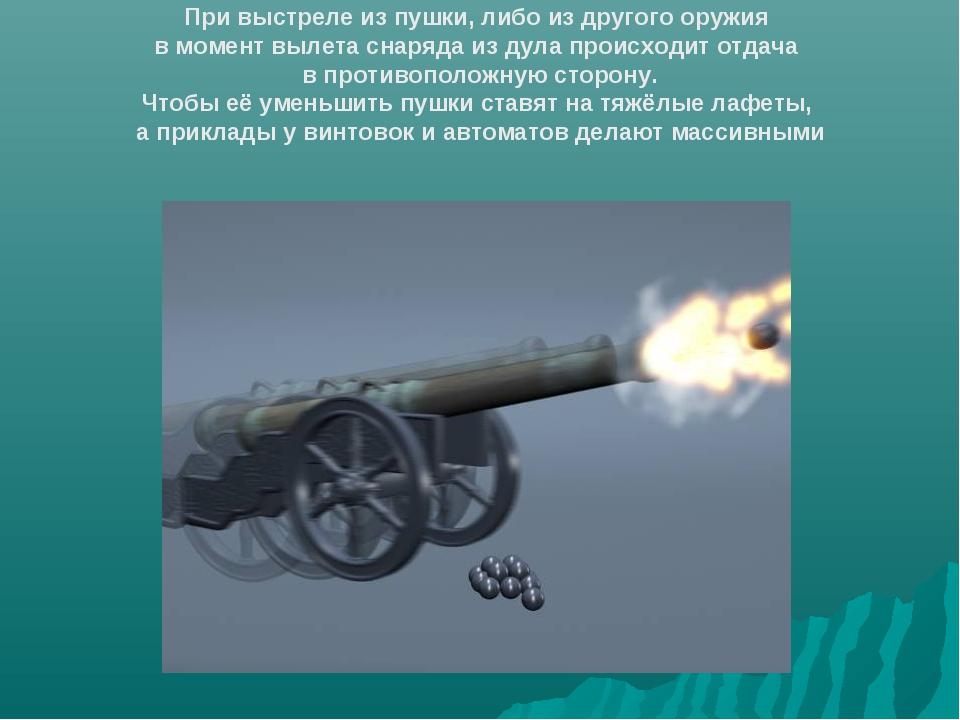 При выстреле из пушки, либо из другого оружия в момент вылета снаряда из дула...