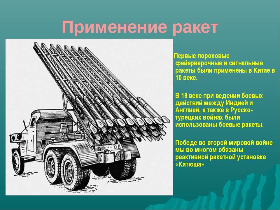 Применение ракет Первые пороховые фейерверочные и сигнальные ракеты были прим...
